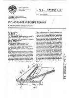 Патент 1723331 Машина для уборки кускового торфа