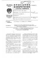 Патент 496873 Способ получения эпитаксиальных слоев, например, полупроводников твердых растворов из газовой фазы