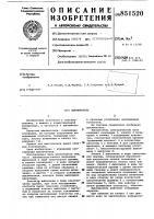 Патент 851520 Выключатель