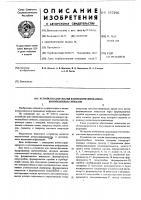Патент 557490 Устройство для сжатия фазоманипулированных шумоподобных сигналов