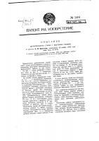 Патент 1404 Дровопильный станок с круглыми пилами
