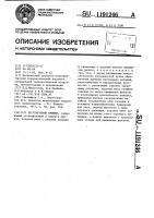 Патент 1191246 Регулируемый прижим