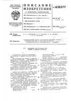 Патент 638377 Собиратель для флотации руд редких и цветных металлов