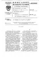 Патент 652444 Дозатор