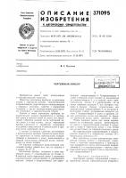 Патент 371095 Чертежный приборf'ts:t*tmn.tf?p;--**^''''^'^5^ и 8 i.«s 4 5:«ji * г.^льл .? . 81 :\ts