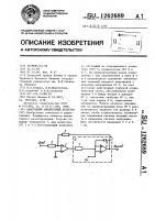 Патент 1262689 Адаптивный амплитудный детектор