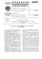Патент 420287 Навесной бестраншейный укладчик гибкоготрубопровода