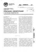 Патент 1606622 Устройство для укладки дренажных труб
