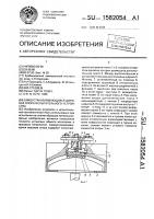 Патент 1582054 Самоустанавливающаяся шаровая опора испытательного устройства