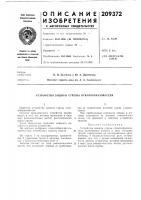 Патент 209372 Устройство защиты стрелы отвалообразователя