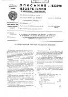 Патент 533398 Собиратель для флотации руд цветных металлов