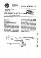 Патент 1819533 Очистка зерноуборочного комбайна