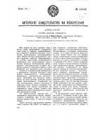 Патент 44534 Устройство для разлива гидромассы