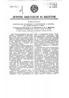 Патент 49954 Устройство для сигнализации о максимальном и минимальном уровне жидкости в баке