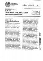 Патент 1493415 Способ электродуговой сварки толстолистового металла