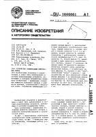 Патент 1646061 Устройство компенсации импульсных помех
