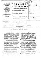 Патент 714155 Микродозатор жидкостей,например ртути