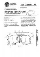 Патент 1403227 Ротор явнополюсной электрической машины