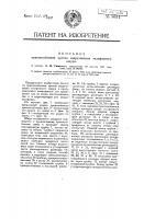 Патент 8611 Приспособление против закручивания телефонного шнура