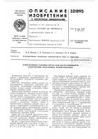 Патент 321895 Землеройный рабочий орган для бестраншейнбй сооружения подземных коммуникаций