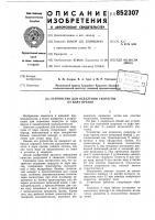 Патент 852307 Устройство для отделения скорлупыот ядра opexob