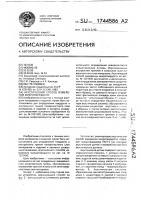 Патент 1744586 Акустический способ измерения микротвердости