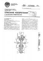 Патент 1578445 Индикаторное измерительное устройство