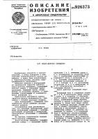 Патент 926373 Насос-дозатор замещения