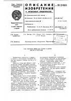 Патент 912468 Поточная линия для сборки и сварки листов в полотнища