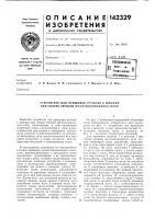 Патент 142329 Устройство для пришивки рельсов к шпалам при сборке звеньев железнодорожного пути