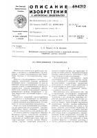 Патент 694212 Передвижная стружкорезка