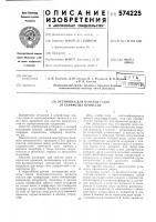 Патент 574225 Установка для очистки газов от сернистых примесей