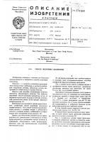 Патент 574164 Способ получения целлюлозы