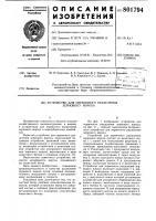 Патент 801794 Устройство для первичного раз-деления зернового bopoxa