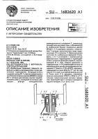 Патент 1682620 Ветродвигатель с вертикальной осью вращения