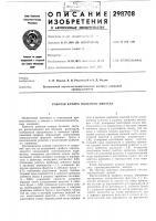 Патент 298708 Рабочая камера пильного линтера