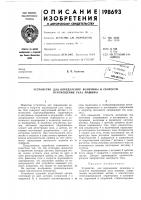 Патент 198693 Патент ссср  198693