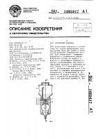 Патент 1493417 Порошковый питатель