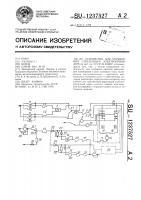 Патент 1237527 Устройство для управления стрелочным электроприводом