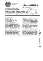 Патент 1222475 Зажимное устройство