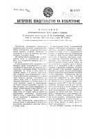 Патент 47671 Углевыжигательная печь прямого нагрева