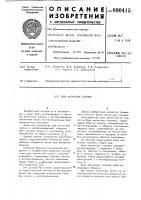 Патент 890415 Блок магнитных головок