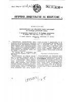 Патент 32149 Приспособление для обрезания выходящей из каландра резиновой ленты