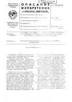 Патент 541944 Дреноукладчик