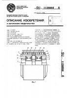 Патент 1138884 Электрическая машина