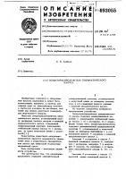 Патент 693055 Воздухораспределитель пневматического насоса