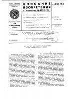 Патент 984781 Портал для сборки под сварку балок коробчатого сечения