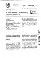 Патент 1812229 Способ отпуска пружин