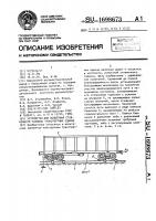 Патент 1698673 Устройство для испытания стояночного тормоза транспортных единиц