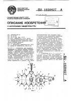 Патент 1030427 Устройство для удаления перевясел со снопов стеблей лубяных культур